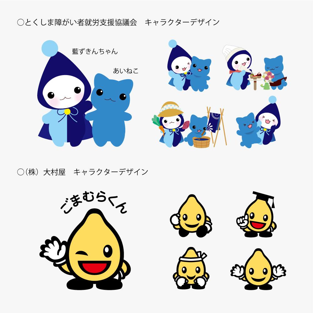 キャラクター_logo
